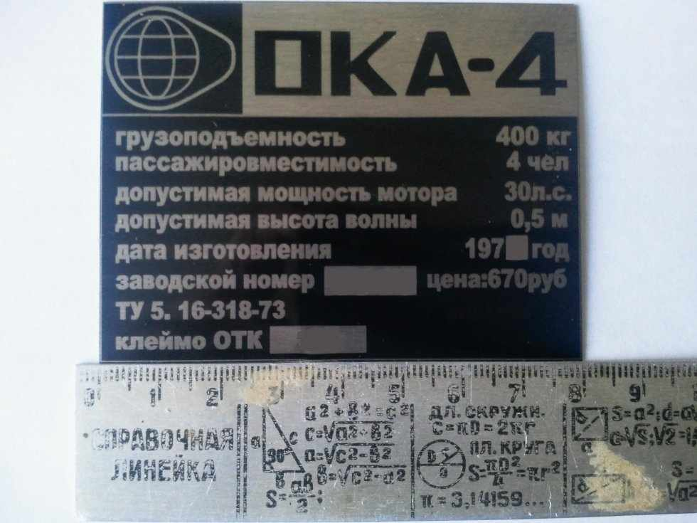 Табличка ( шильдик ) лодка Ока 4