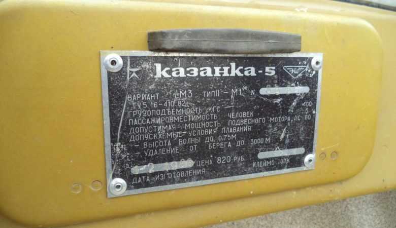 шильдик ( табличка )Казанка 5м3
