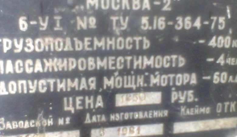табличка ( шильдик ) лодки Москва 2