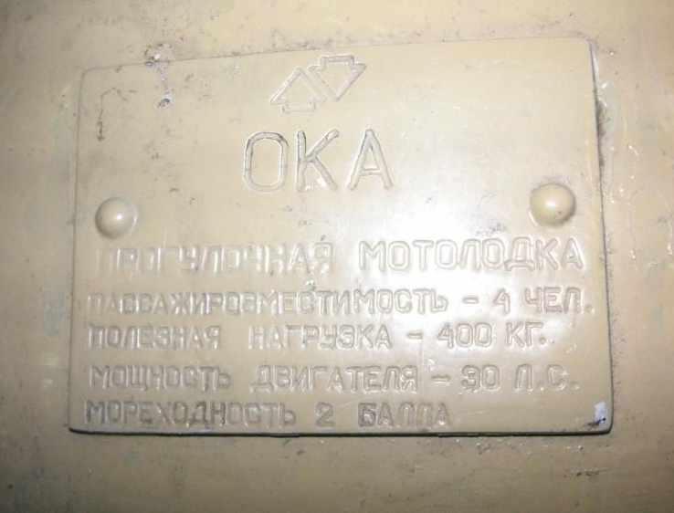 Табличка ( шильдик ) лодка Ока