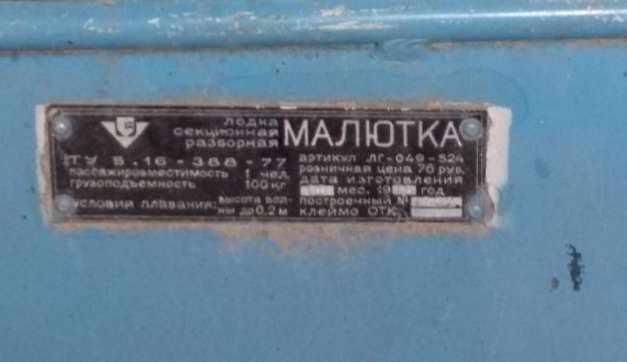 Шильдик, табличка лодки Малютка