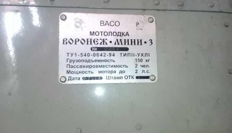 Табличка ( шильдик) для лодки Воронеж мини 3