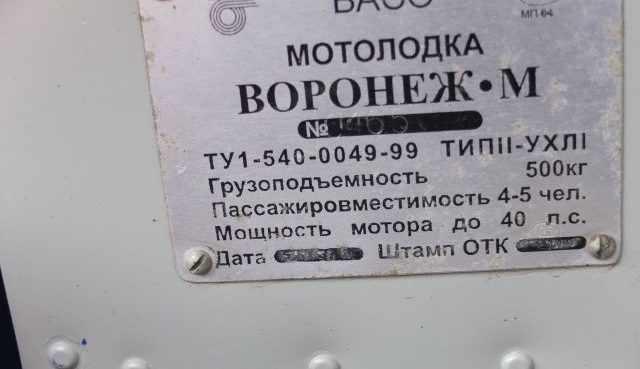 Табличка ( шильдик) для лодки Воронеж М