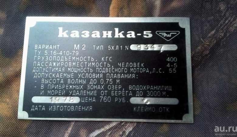 шильдик ( табличка )Казанка 5м2