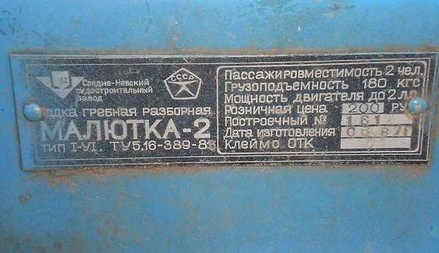 табличка шильдик лодка Малютка 2