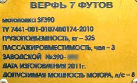 Заводская табличка на лодке SF 390